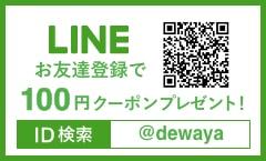 LINE お友達登録で 100円クーポンプレゼント!