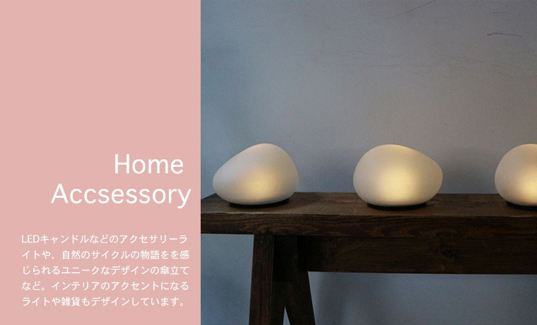 Home Accsessory