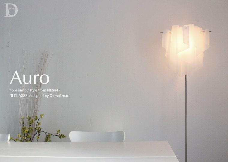 Auro floor lamp