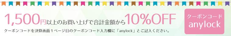 1500円以上のお買い上げで10%OFFクーポンコード「anylock」
