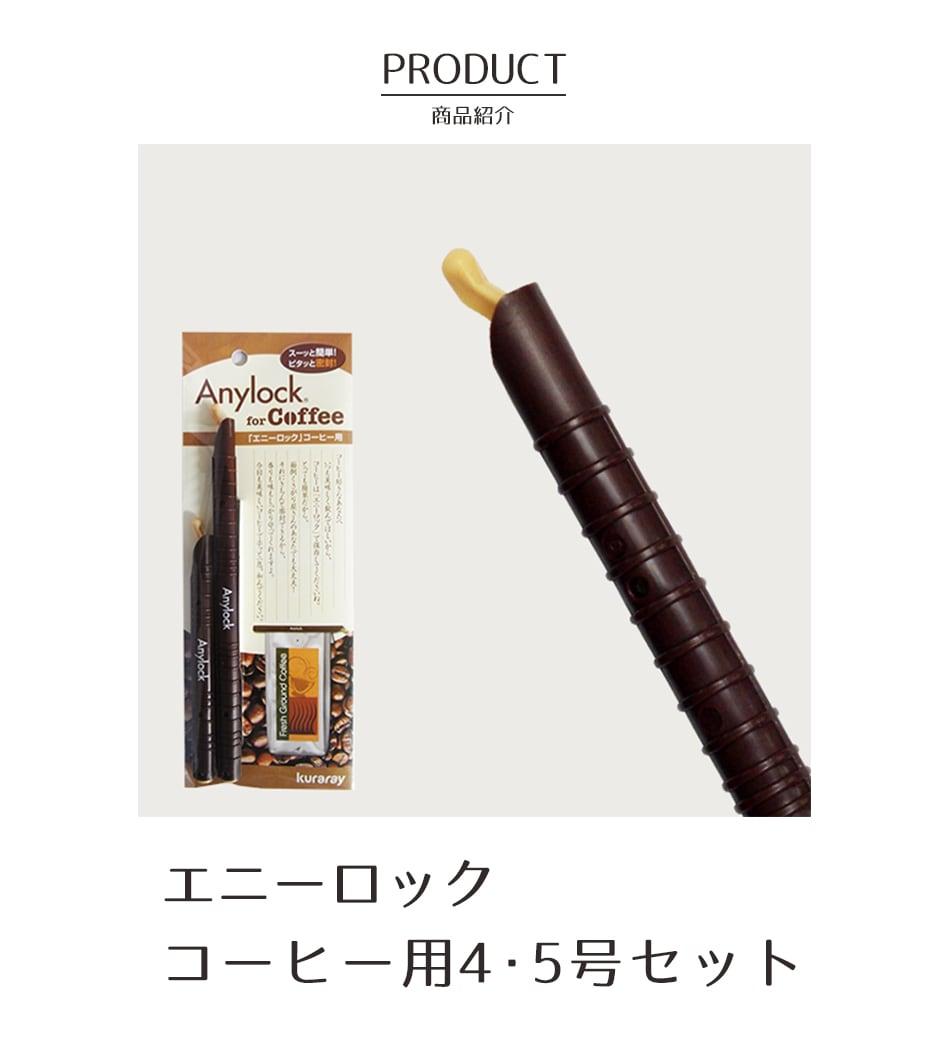 「エニーロック」コーヒー用セットの商品紹介