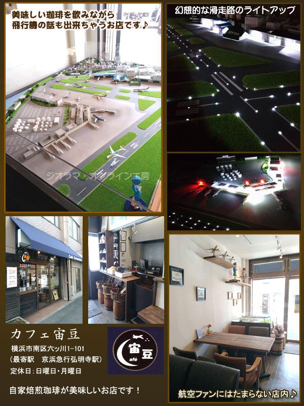 「昭和の羽田空港」