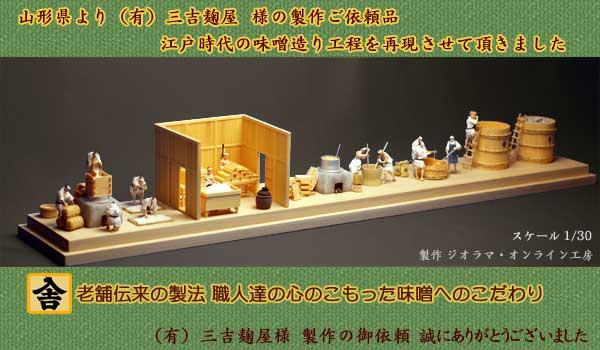 江戸時代の味噌製造工程を再現!