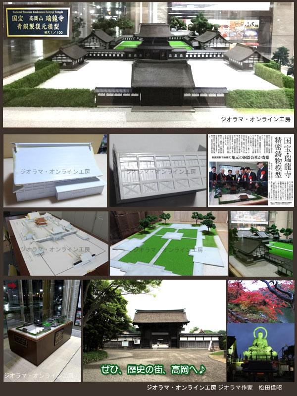 高岡山 瑞龍寺 青銅製復元模型