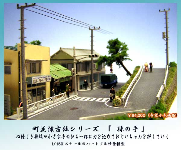 昭和の町並をミニチュア模型で