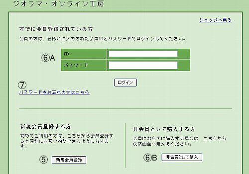 ログインページサンプル画像