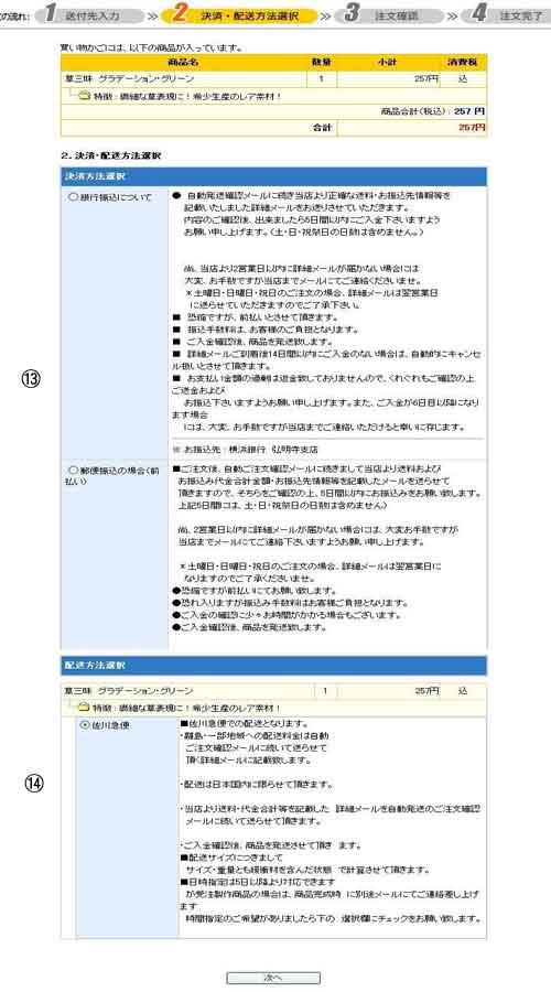 決済・配送方法選択ページサンプル画像