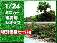 1/24 ミニカー観賞用ジオラマ