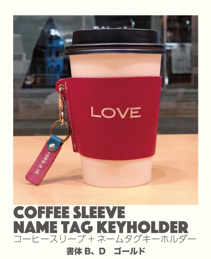 コーヒースリーブ ネームタグキーホルダーで