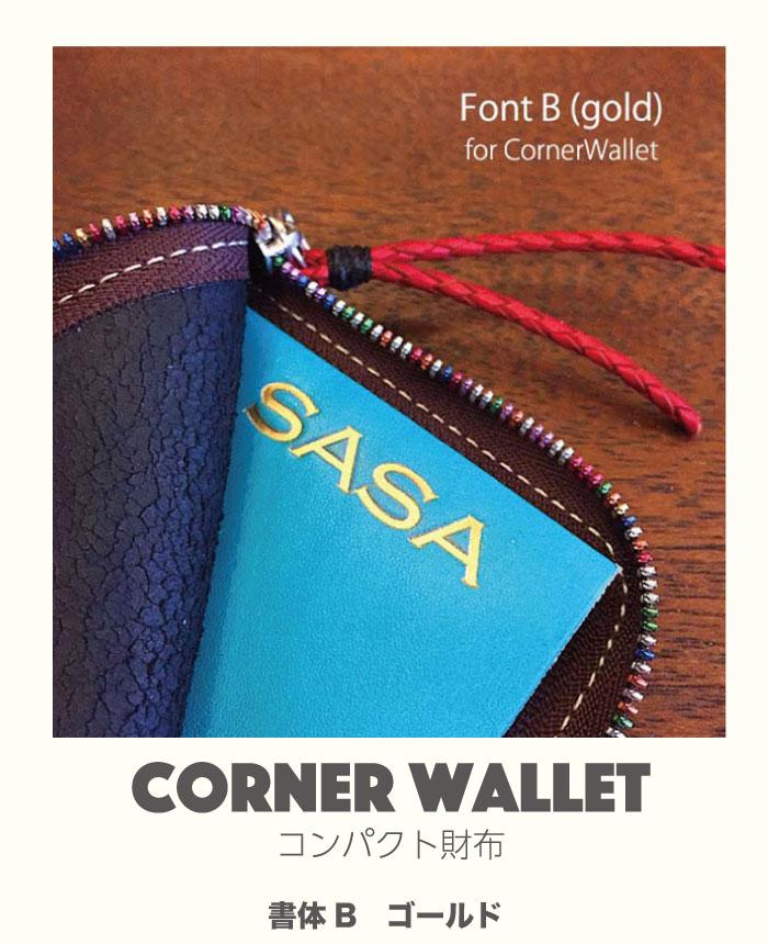 お財布へ名入れ