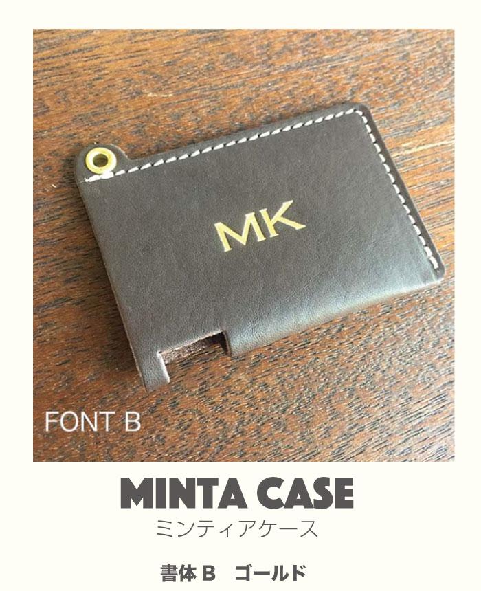 ミンティアケースへ名入れ刻印