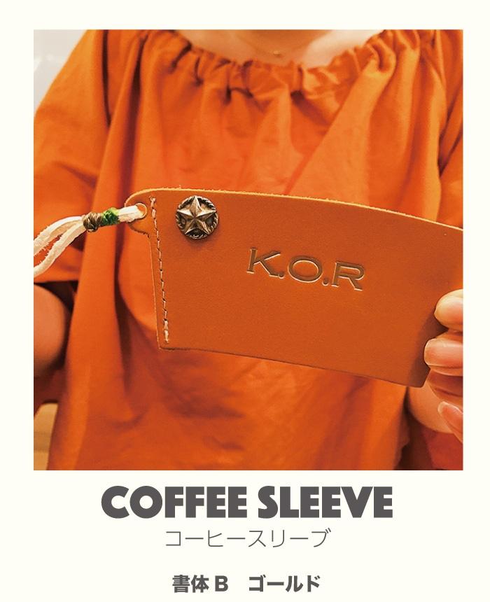 コーヒースリーブへ