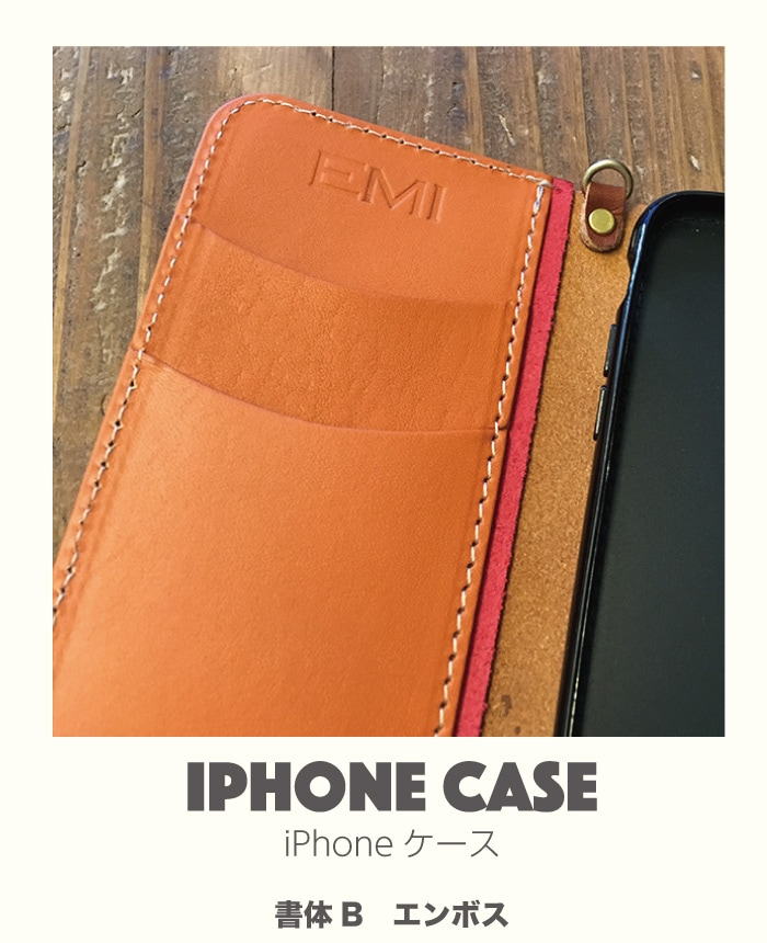 iPhoneケースへ刻印 かわいいギフト