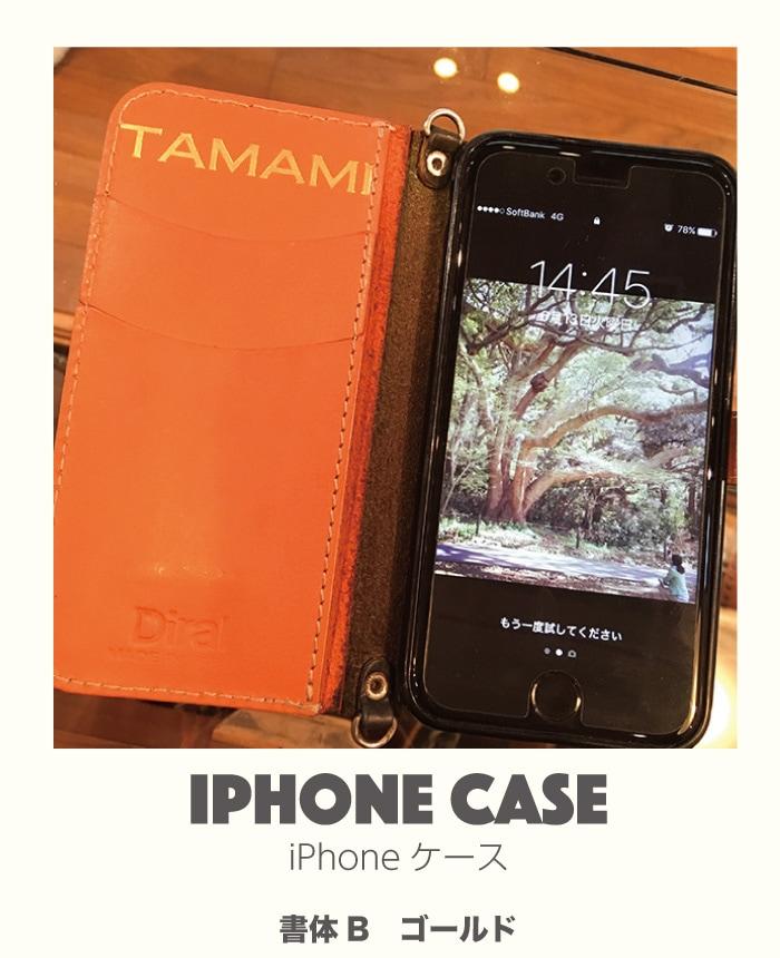 iPhoneケースへ刻印 かわいいギフト01