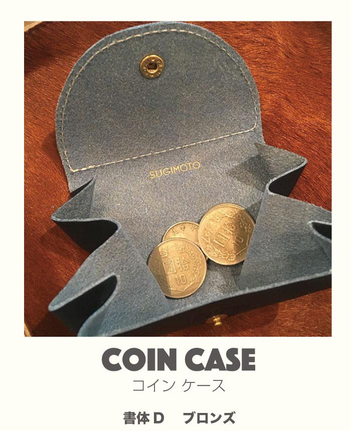 本革コインケースへ名入れ