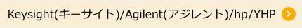 Keysight(キーサイト)/Agilent(アジレント)/hp/YHP