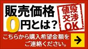 販売価格0円とは?