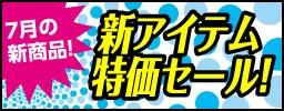 7月の新商品!新アイテム特価セール!