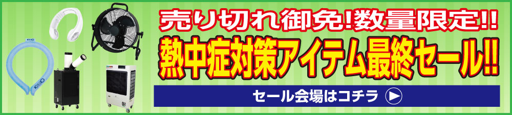 熱中症対策アイテム最終セール!