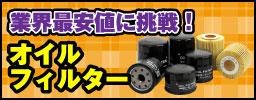 【業界最安値】オイルフィルター