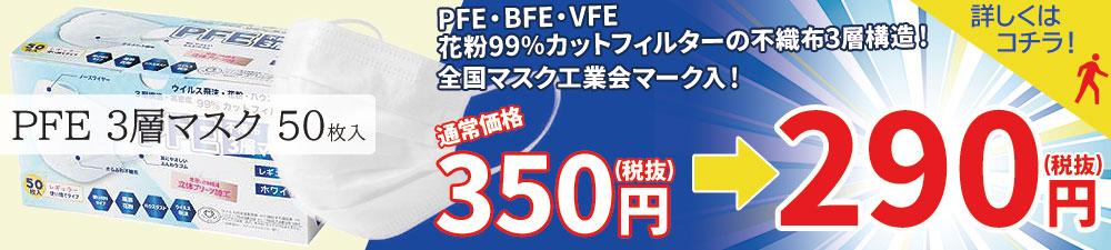 76924PFE 3層マスク 50枚入