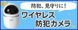 ワイヤレス防犯カメラ特集!