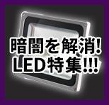 特集!暗所の作業に、LEDライト
