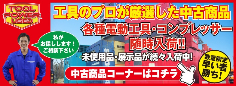 【10月】中古品コーナー