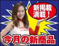 【2月】今月の新商品コーナー