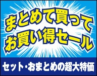 【2月】まとめて超お買い得!