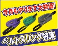 【2月】ベルトスリング特集