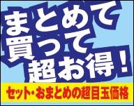 【3月】当店イチオシコーナー!