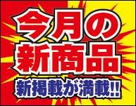 【3月】今月の新商品コーナー