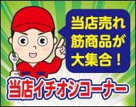 【3月】まとめて超お買い得!