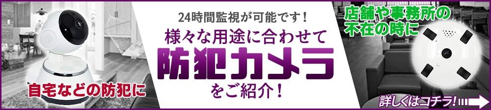 防犯カメラ特集!