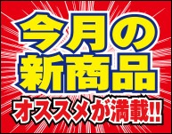 【5月】今月の新商品コーナー