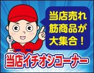 【5月】当店イチオシコーナー