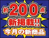 【6月】今月の新商品コーナー