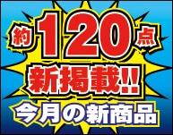 【7月】今月の新商品コーナー