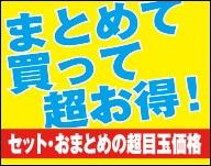 【7月】まとめて超お買い得!