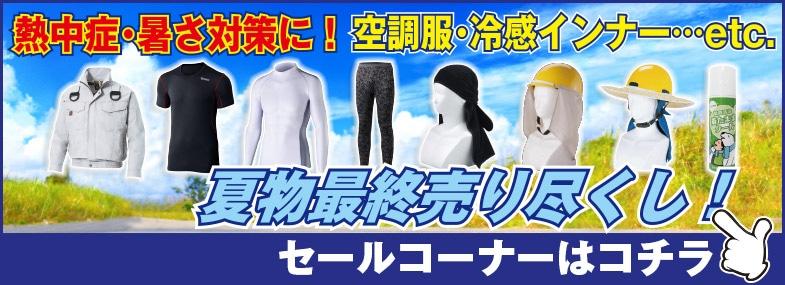 【8月】今月のセールコーナー