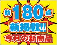 【8月】今月の新商品コーナー