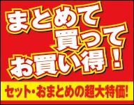 【8月】まとめて超お買い得!