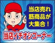 【8月】当店イチオシコーナー
