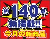 【9月】今月の新商品コーナー