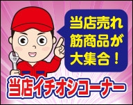 【10月】当店イチオシコーナー