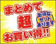 【9月】まとめて超お買い得!