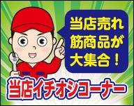【10月】+1プレゼントキャンペーン!!