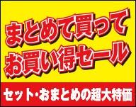 【10月】まとめて超お買い得!