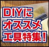 DIYにオススメ工具特集!